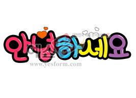 섬네일: 안녕하세요 - 손글씨 > POP > 축하/감사