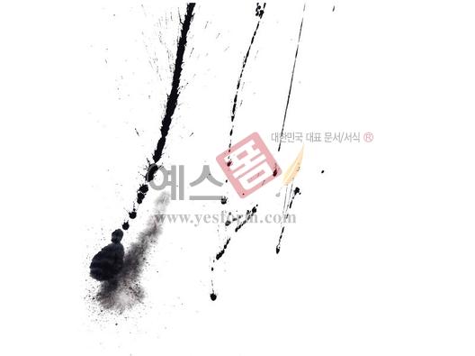 미리보기: 방울뿌림번짐98 - 손글씨 > 캘리그래피 > 붓터치