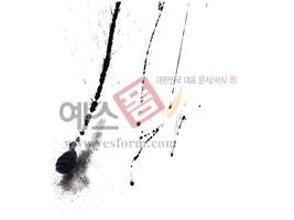 섬네일: 방울뿌림번짐98 - 손글씨 > 캘리그래피 > 붓터치