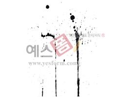 섬네일: 방울뿌림번짐103 - 손글씨 > 캘리그래피 > 붓터치