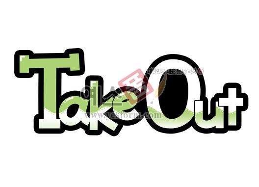 미리보기: take out - 손글씨 > POP > 안내표지판
