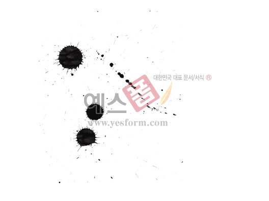 미리보기: 방울뿌림번짐115 - 손글씨 > 캘리그래피 > 붓터치