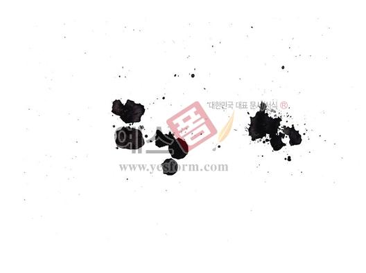 미리보기: 방울뿌림번짐121 - 손글씨 > 캘리그래피 > 붓터치