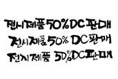 전시제품50%DC판매