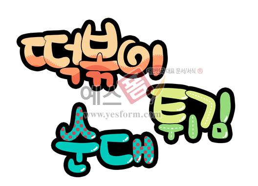 미리보기: 떡볶이 튀김 순대 - 손글씨 > POP > 음식점/카페