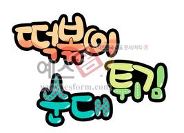 섬네일: 떡볶이 튀김 순대 - 손글씨 > POP > 음식점/카페
