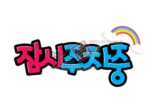 미리보기: 잠시주차중(무지개) - 손글씨 > POP > 자동차/주차