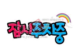섬네일: 잠시주차중(무지개) - 손글씨 > POP > 자동차/주차