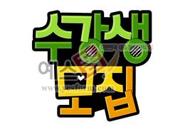 섬네일: 수강생모집 - 손글씨 > POP > 안내표지판
