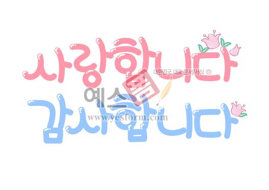 미리보기: 사랑합니다 감사합니다 - 손글씨 > POP > 축하/감사