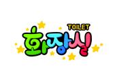 화장실 (toilet, 문패)