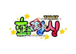 섬네일: 화장실 (toilet, 문패) - 손글씨 > POP > 문패/도어사인