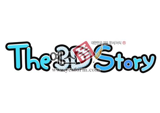 미리보기: The 3D Story(회사명,로고,문패) - 손글씨 > POP > 문패/도어사인