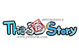 섬네일: The 3D Story(회사명,로고,문패) - 손글씨 > POP > 문패/도어사인