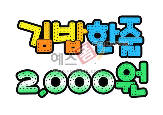 미리보기: 김밥한줄 2,000원(분식,메뉴판,가격표) - 손글씨 > POP > 음식점/카페