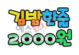 섬네일: 김밥한줄 2,000원(분식,메뉴판,가격표) - 손글씨 > POP > 음식점/카페