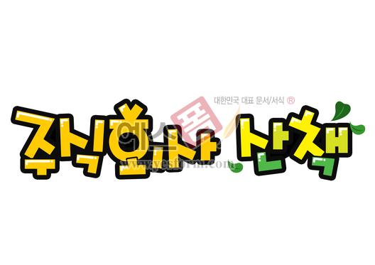 미리보기: 주식회사 산책 - 손글씨 > POP > 문패/도어사인