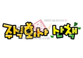 섬네일: 주식회사 산책 - 손글씨 > POP > 문패/도어사인