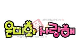 섬네일: 윤미화 사랑해 - 손글씨 > POP > 웨딩축하