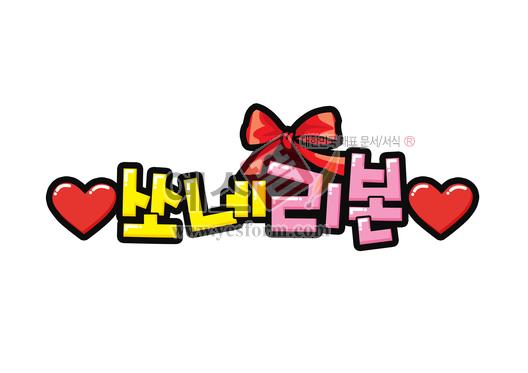 미리보기: ♥쏘네리본♥ - 손글씨 > POP > 기타
