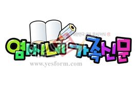 섬네일: 염씨네 가족 신문  - 손글씨 > POP > 유치원/학교