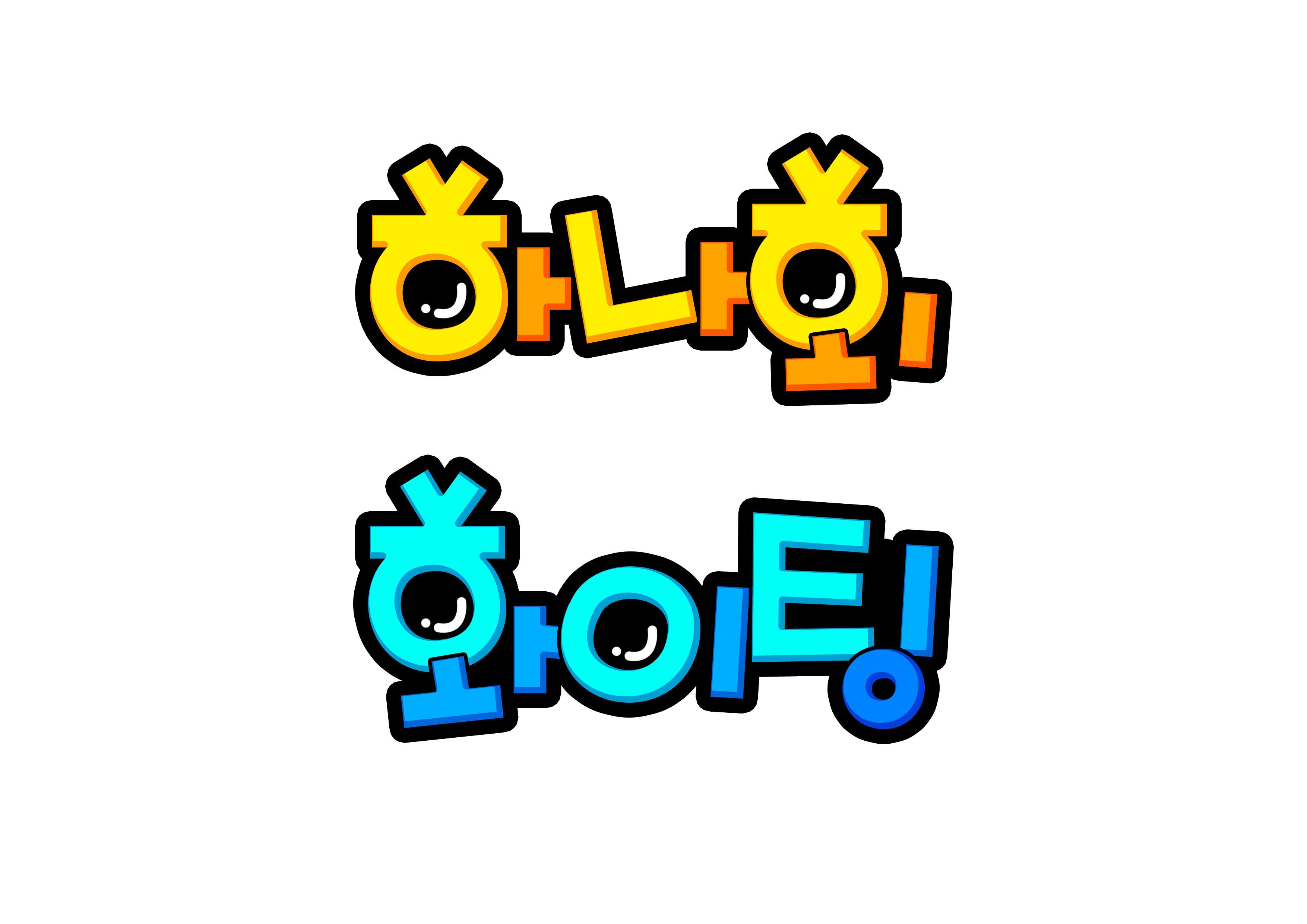 하나회/화이팅 (응원문구,좋은문구)