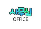 사무실, office (문패, 회사, 안내문)