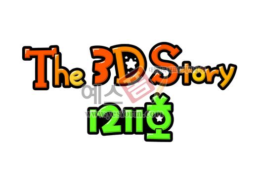 미리보기: The 3D Story 1211호 (위치안내, 사무실, 약도) - 손글씨 > POP > 문패/도어사인