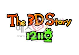 섬네일: The 3D Story 1211호 (위치안내, 사무실, 약도) - 손글씨 > POP > 문패/도어사인