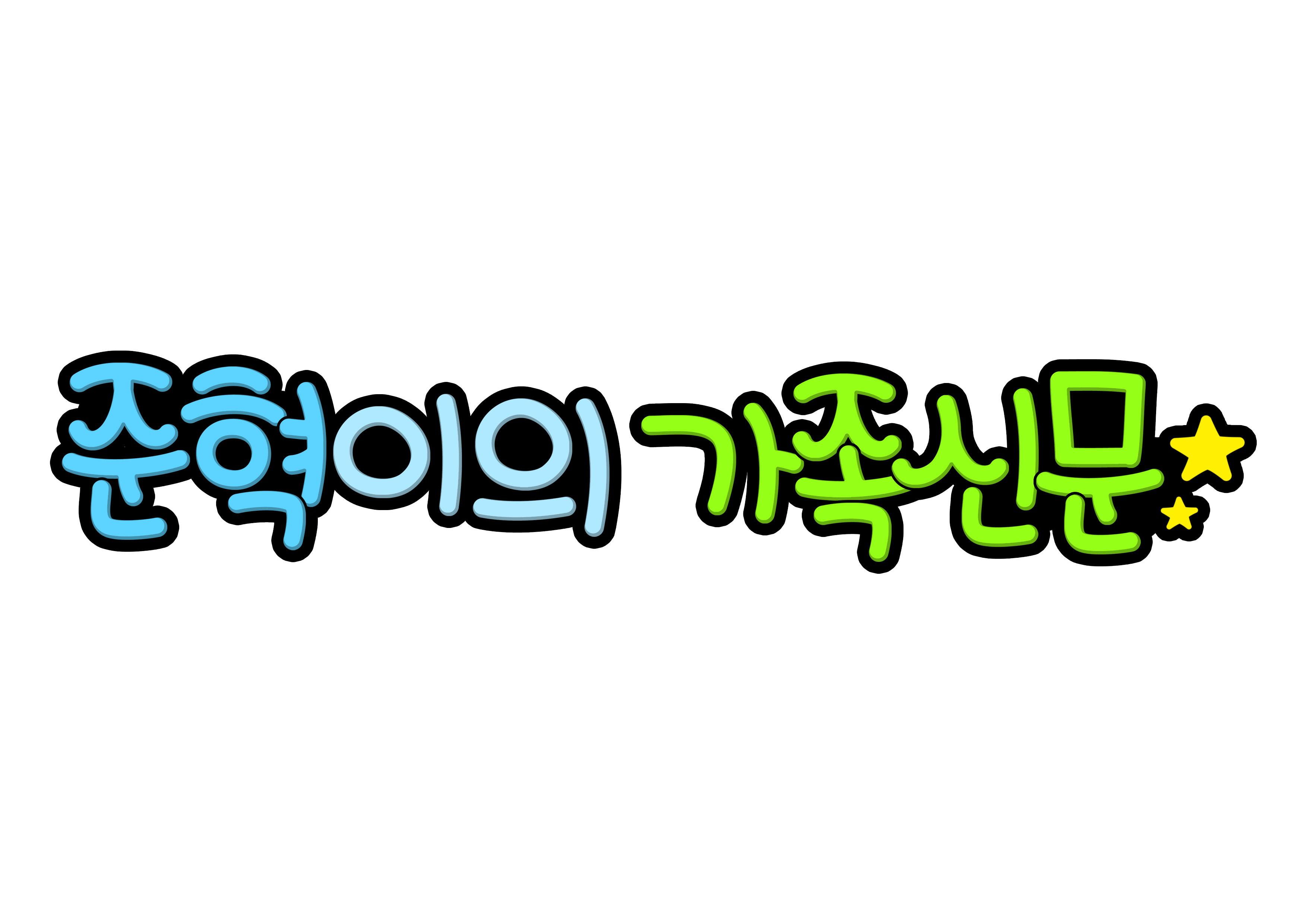 준혁이의 가족신문 (학교,과제물,학습지)