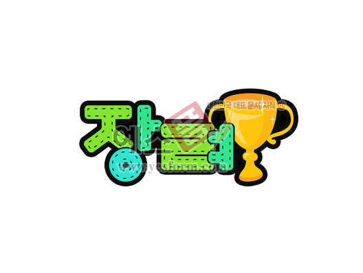 미리보기: 장려(상장,트로피) - 손글씨 > POP > 유치원/학교