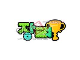 섬네일: 장려(상장,트로피) - 손글씨 > POP > 유치원/학교