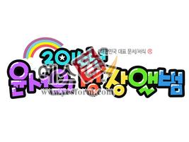 섬네일: 2016년 윤서의 성장앨범 - 손글씨 > POP > 유치원/학교