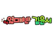 열매반 김윤서