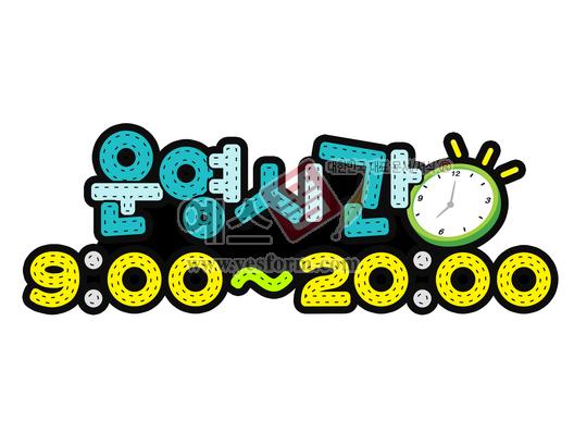 미리보기: 운영시간 - 손글씨 > POP > 안내표지판