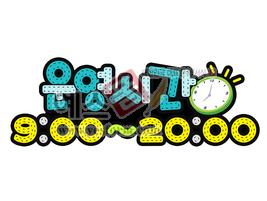 섬네일: 운영시간 - 손글씨 > POP > 안내표지판