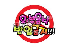 섬네일: 외부음식 반입금지 - 손글씨 > POP > 안내표지판