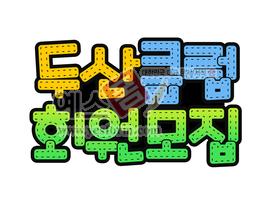 섬네일: 두산클럽회원모집 - 손글씨 > POP > 안내표지판