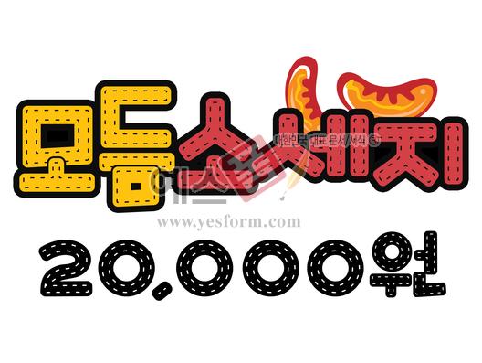 미리보기: 모듬소세지 20,000원 - 손글씨 > POP > 음식점/카페