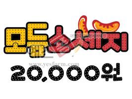 섬네일: 모듬소세지 20,000원 - 손글씨 > POP > 음식점/카페