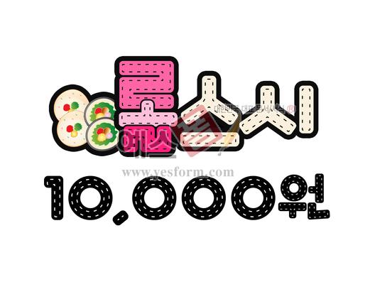 미리보기: 롤스시 10,000원 - 손글씨 > POP > 음식점/카페