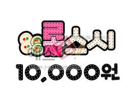 섬네일: 롤스시 10,000원 - 손글씨 > POP > 음식점/카페