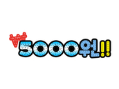 5000원(오천원,가격)