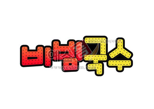 미리보기: 비빔국수  - 손글씨 > POP > 음식점/카페