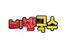 섬네일: 비빔국수  - 손글씨 > POP > 음식점/카페