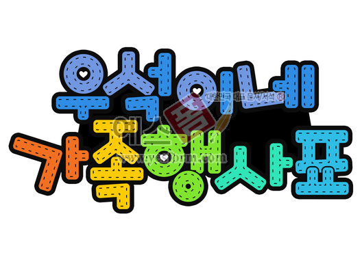 미리보기: 우석이네 가족행사표 - 손글씨 > POP > 유치원/학교