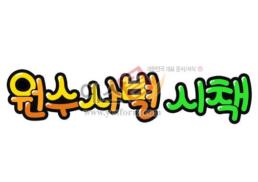 미리보기: 원수사별 시책 - 손글씨 > POP > 기타