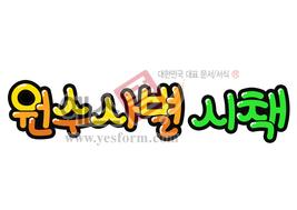 섬네일: 원수사별 시책 - 손글씨 > POP > 기타