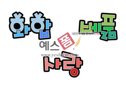 미리보기: 화합 베풂 사랑 - 손글씨 > POP > 단어/낱말