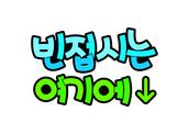 빈접시는 이곳에 ↓ (음식점, 카페, 식당, 빈그릇)